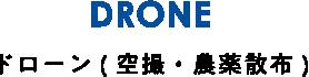 DRONE/ドローン(空撮・農薬散布)