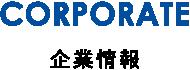 CORPORATE/企業情報